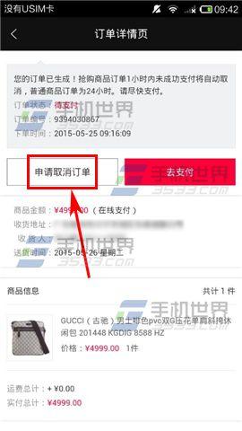 手机京致衣橱未付款的订单怎么取消?4