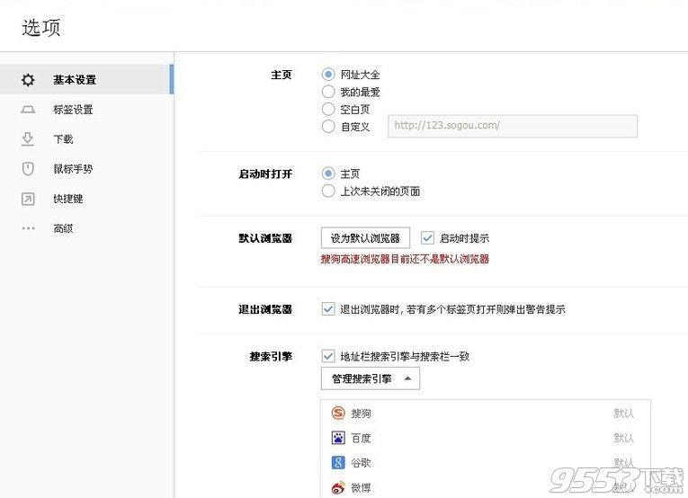 搜狗浏览器兼容模式怎么设置?2
