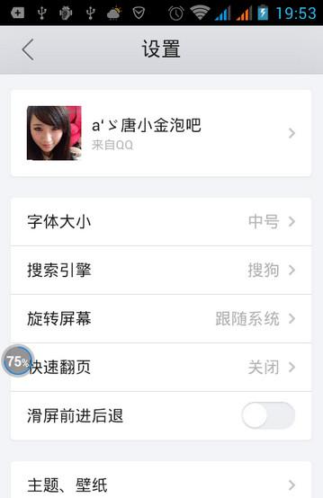手机QQ浏览器怎么免费下小说5