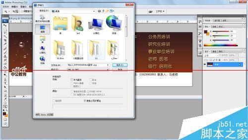photoshop文档不能保存成PNG格式该怎么处理?5