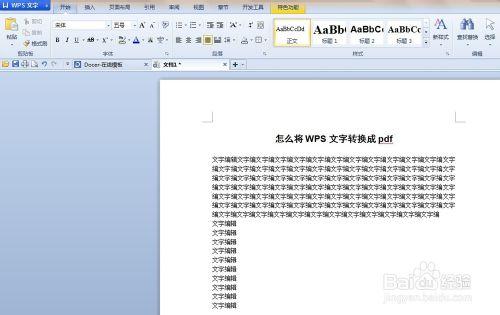 怎么将WPS文字编辑的文档转换成pdf格式?3
