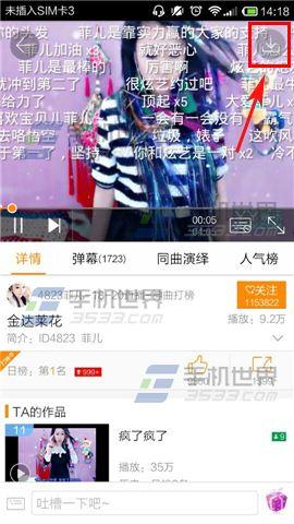 手机YY语音下载神曲的详细教程4