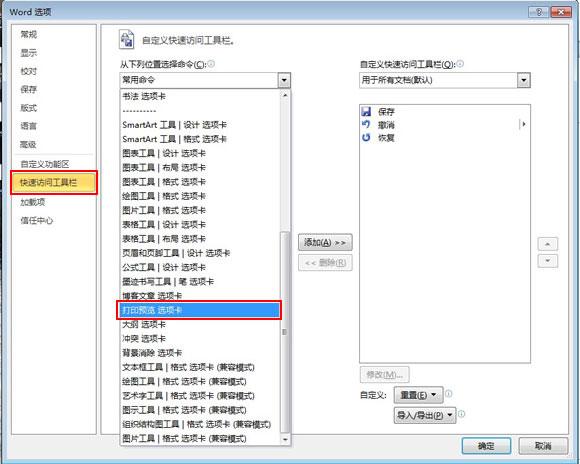 word 2010 打印预览功能2