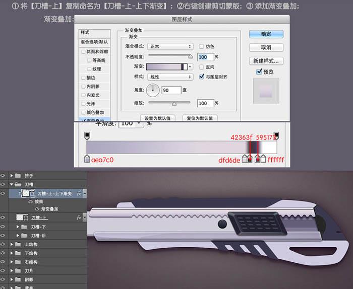 Photoshop制作一把非常精致的壁纸刀58