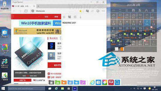 Win10斯巴达浏览器常用功能图文详解8