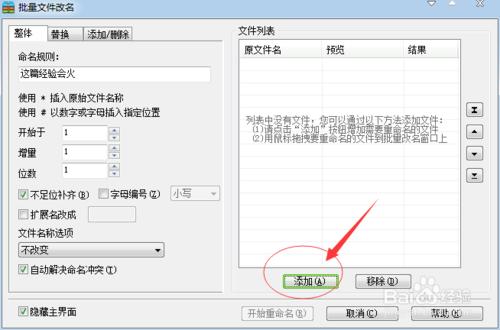 怎样批量修改word文档名字(批量命名)6