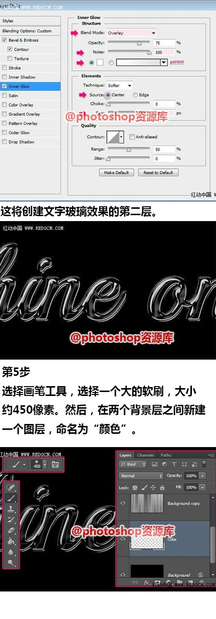 photoshop打造七彩闪亮的透明玻璃文字效果7