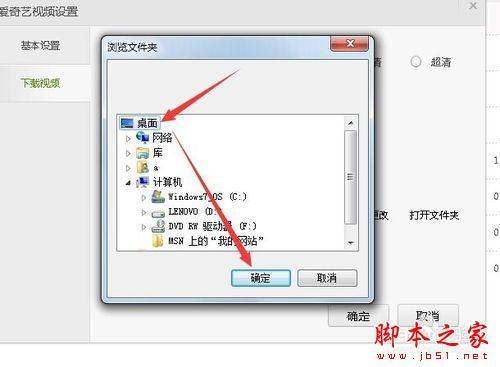 爱奇艺下载视频到指定文件里如何设置6