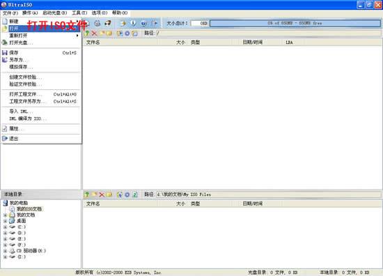 用U盘装win7/XP系统的操作[图解]1