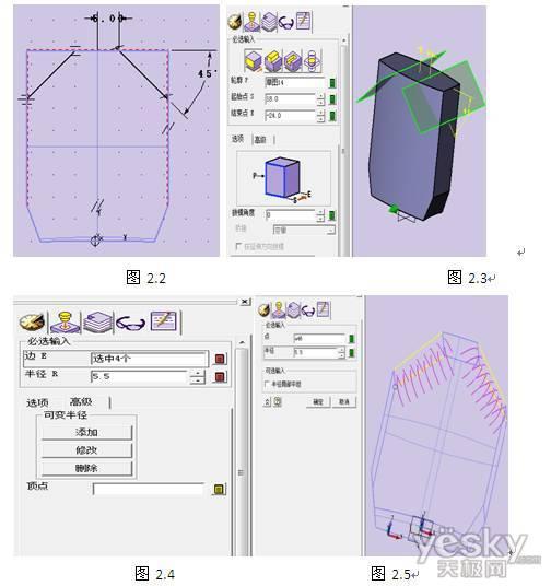 CAD三维教程 用中望3D绘制修正液12