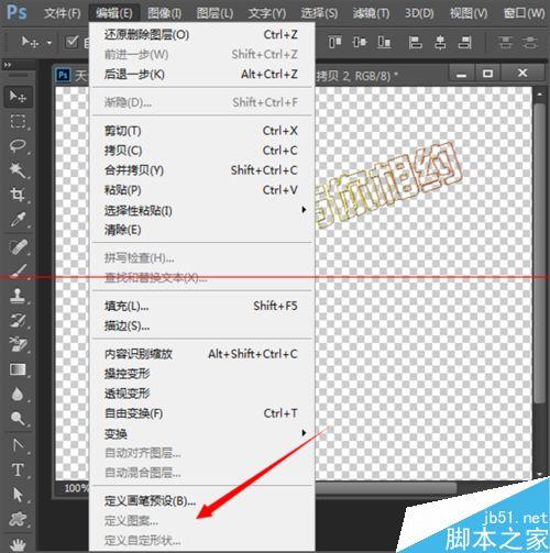 ps中透明图层锁定不能进行编辑怎么办?2