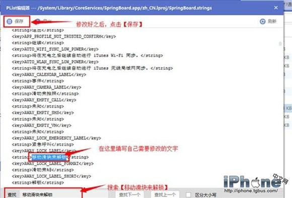 iOS8越狱后iPhone滑动解锁文字修改教程3