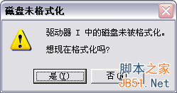 相机SD卡提示未格式化 文件系统损坏怎么办1