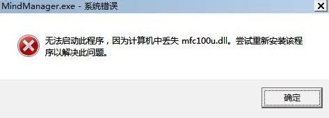 MindManager思维导图中文版安装失败常见问题汇总1
