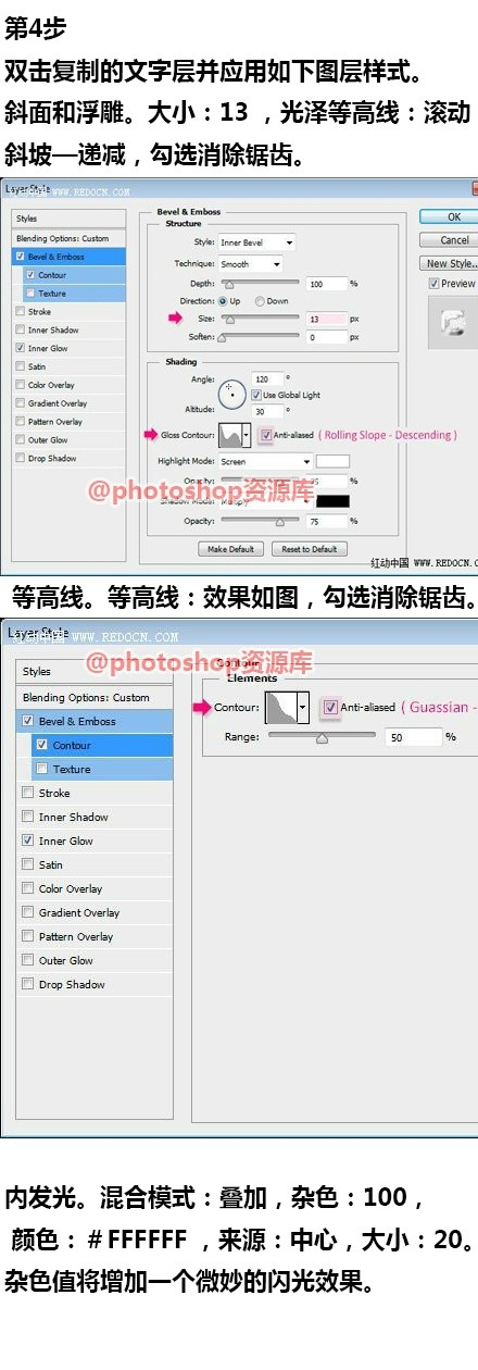 photoshop打造七彩闪亮的透明玻璃文字效果6