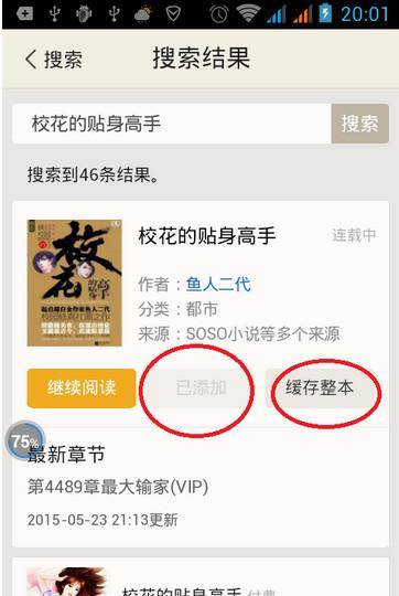手机QQ浏览器怎么免费下小说10