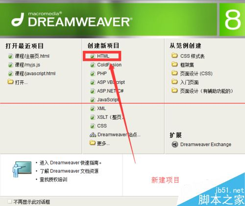 Dreamweaver代碼提示功能怎么開啟?5