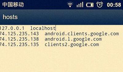 Android系統怎么修改hosts文件1