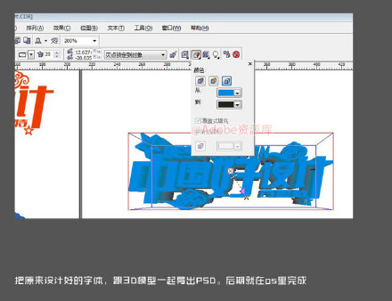 PS 3D文字效果教程5