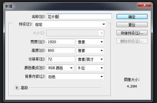 PS合成夢幻花千骨劇照海報2