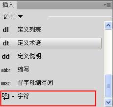 Dreamweaver中怎么插入特殊字符3