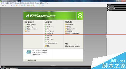 Dreamweaver代碼提示功能怎么開啟?2
