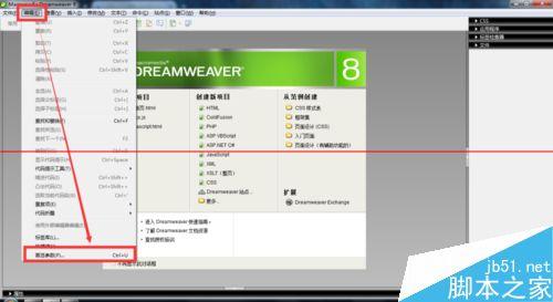 Dreamweaver代碼提示功能怎么開啟?3