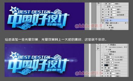 PS 3D文字效果教程8