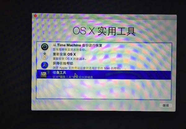 怎么在OS X 10.10系统内修改分区大小3
