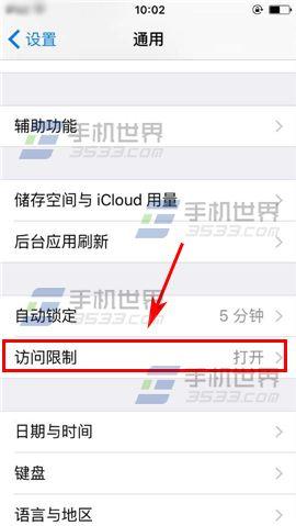 苹果iPhone6sPlus如何隐藏应用程序4