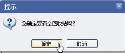U盘文件删除后怎样恢复5