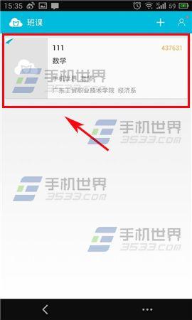 蓝墨云班课怎么发布答疑/讨论2