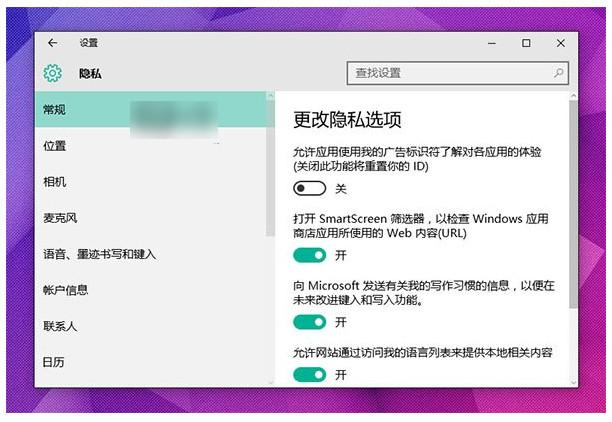 怎么关闭Win10 Mobile/PC个性化广告教程2