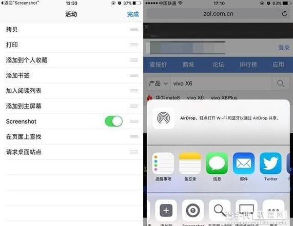 8个iOS9实用技巧2