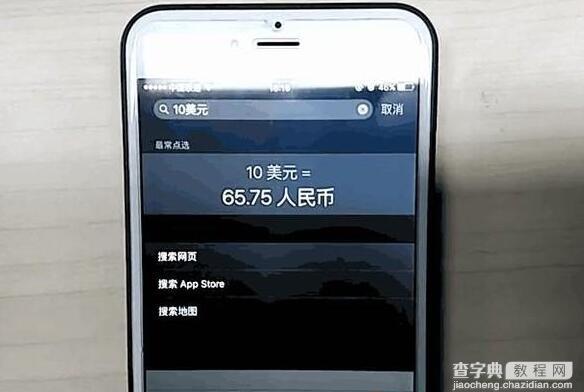 8个iOS9实用技巧5