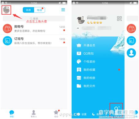 手机QQ不显示天气预报的原因与解决方法4