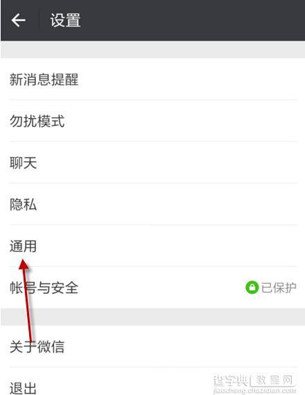 微信修改语言设置在哪里?4