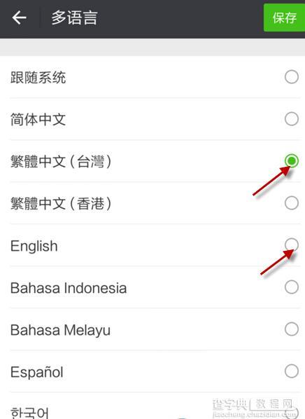 微信修改语言设置在哪里?6