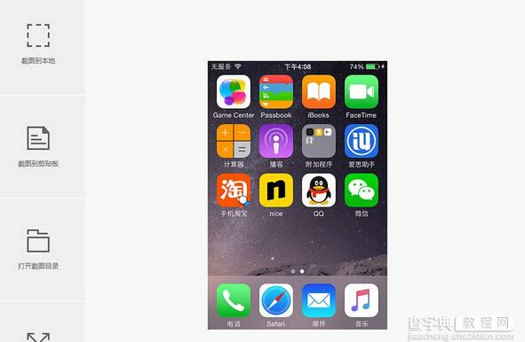 爱思助手如何截取手机屏幕?4