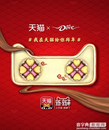如何设计春节海报?3
