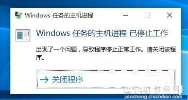 "win10出现""windows任务的主机进程已停止工作""的方法1"