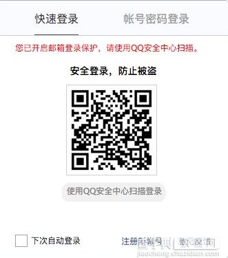 如何开启QQ邮箱登录保护2