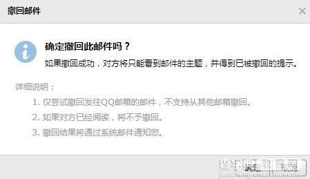QQ邮箱邮件怎么撤回3