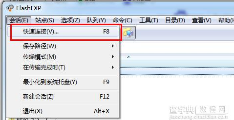 FlashFXP连接服务器教程3