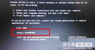 win7系统提示错误代码0xc0000098的解决方法1