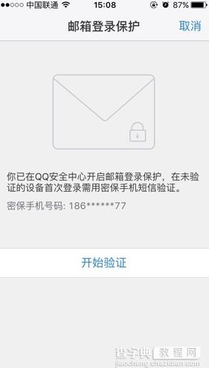 如何开启QQ邮箱登录保护3