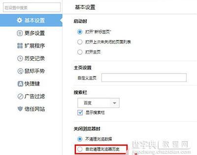 YY浏览器怎么清理浏览器缓存3
