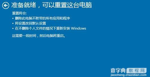 "win10出现""windows任务的主机进程已停止工作""的方法3"