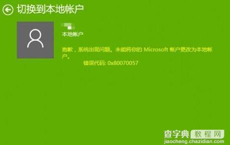 Win10切换帐户提示错误代码0x80070057的解决方法1