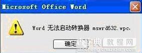 解决word无法启动转换器mswrd632.wpc的方法1